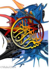http://www.sakkal.com/Guest_Gallery/rafia/rafia01.html