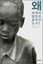 YES24 - [국내도서]왜 세계의 절반은 굶주리는가?