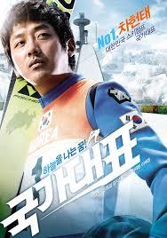 국가대표 (Ski Jumping National Team, 2009)[국가대표,스키점프,코미디,드라마,Ski Jumping National Team]