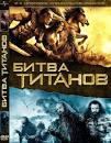 скачать фильм битва титанов в avi