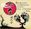 七夕情人节快乐- 图文心情- 皋城心砚