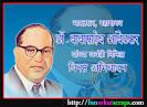 Marathi Scraps forOrkut: Dr.Babasaheb Ambedkar Jayanti 14 april ...