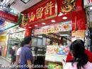 Hong Kong – Hui Lau Shan dessert house — HaveYouEaten.net - Food ...
