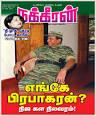 Nakkeeran Prabhakaran: where