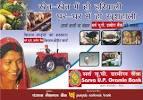 Utter Pradesh Gramin Bank