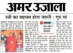 Shakti Singing Competition in Amar Ujala « Gurumaa in Media