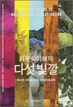 YES24 - [국내도서]다문화 이해의 다섯 빛깔