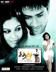Movie : Siddu +2 Second