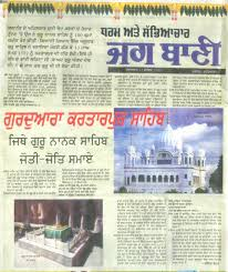 Jagbani Punjabi Newspaper: