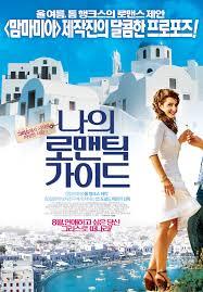 나의 로맨틱 가이드  (My Life In Ruins, 2009) [나의 로멘틱 가이드,멜로,애정,로맨스,코미디,My Life In Ruins]