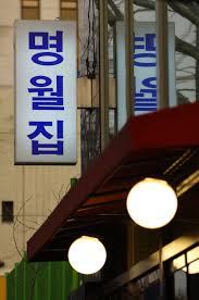 서울 맛집, 명월집 돼지불고기 [명월집,돼지불고기,돼지고기,한성대입구,서울 맛집]