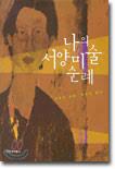 YES24 - [국내도서]나의 서양 미술 순례