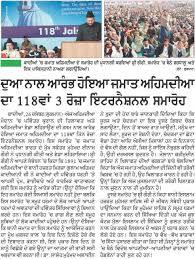 Jagbani Punjabi Newspaper