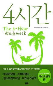 4시간 - 티모시 페리스(4 hour workweek - Timothy Ferriss) [4시간,잘사는법,자기계발,효과적으로 사는법,80/20법칙,방법론]