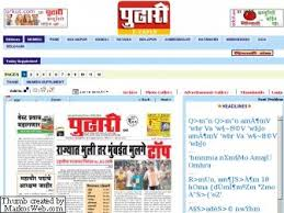 Pudhari is a popular Marathi