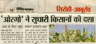 newspaper DAINIK BHASKAR