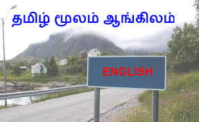ஆங்கிலம்