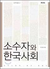YES24 - [국내도서]소수자와 한국 사회