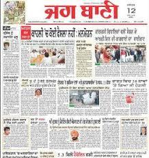 Jagbani Epaper