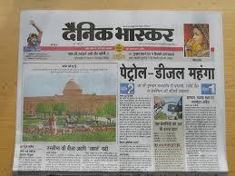Dainik Bhaskar Daily