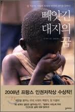 YES24 - [국내도서]빼앗긴 대지의 꿈