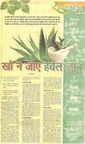 Dainik Bhaskar Rajasthan: