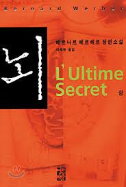 베르나르 베르베르 - 뇌 (L'Ultime Secret - Bernard Werber) [뇌,베르나르 베르베르,L'Ultime Secret,Bernard Werber,소설]